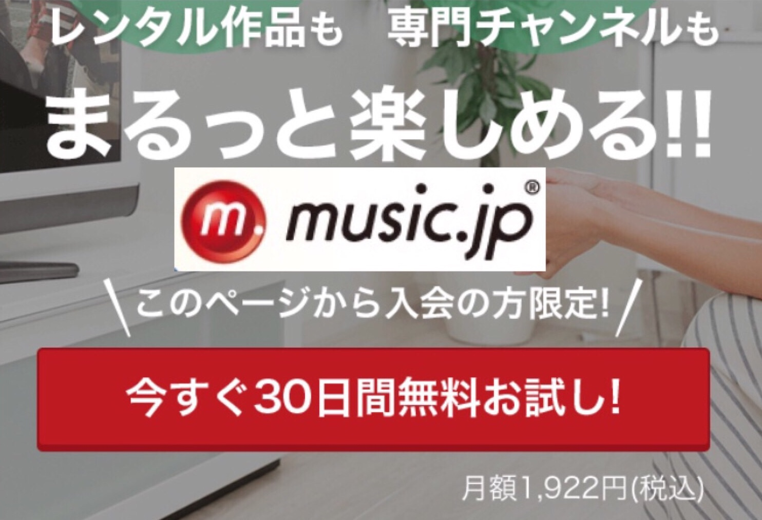 music.jp30日無料の登録方法!お試しのメリットや注意点は?