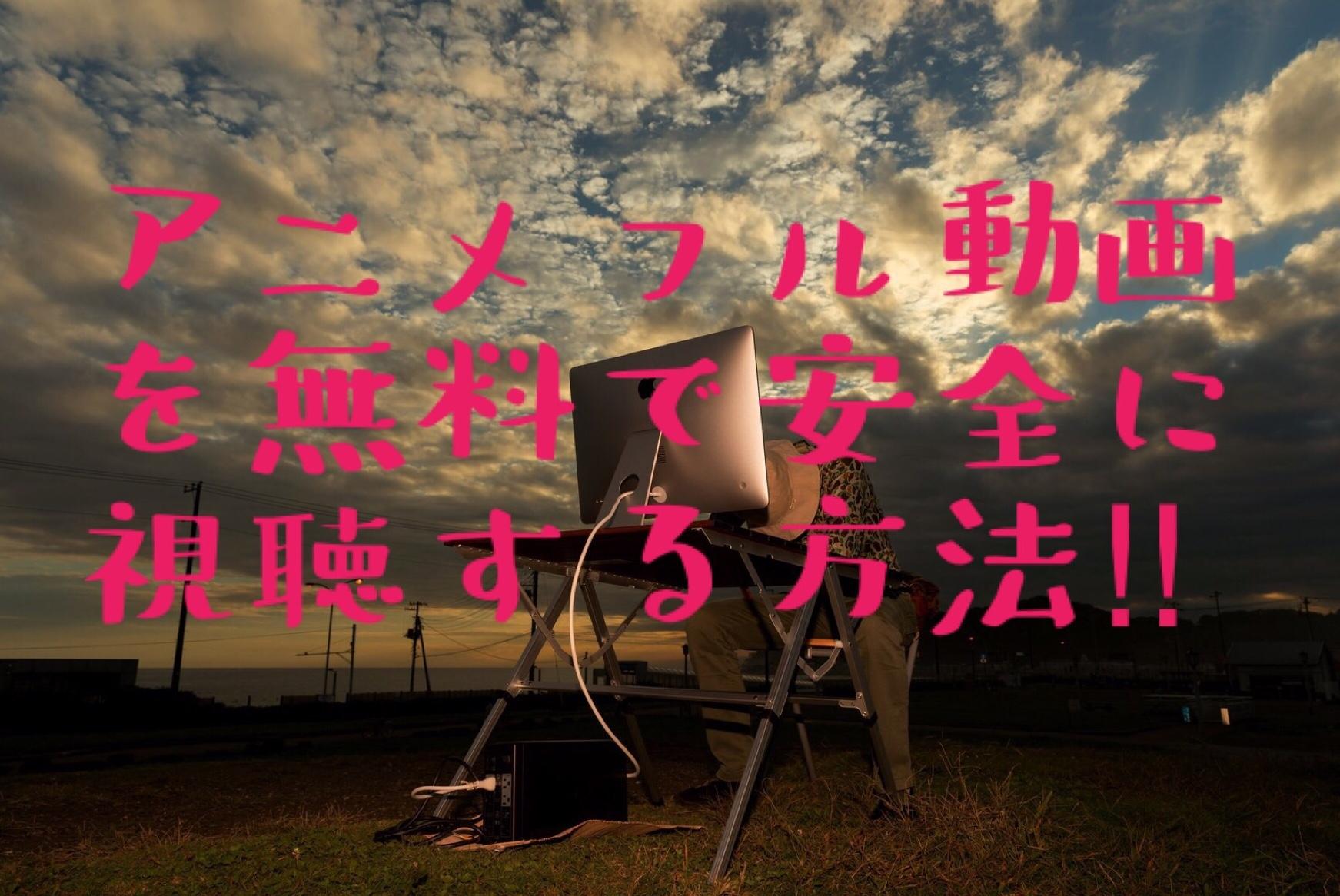 『シティーハンター新宿プライベート・アイズ』映画のフル動画を無料視聴する方法!