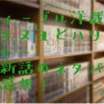 ヴィーヴル洋裁店~キヌヨとハリエット~【最新第8話】ネタバレと感想!