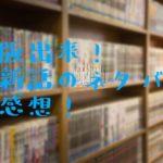 重版出来!【最新第80話】ネバーギブアップ!のネタバレと感想!