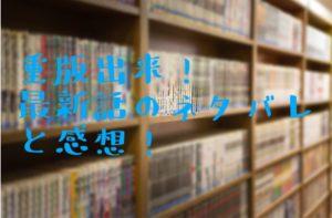 重版出来!【最新第98話】最悪と最良!2 ネタバレと感想!