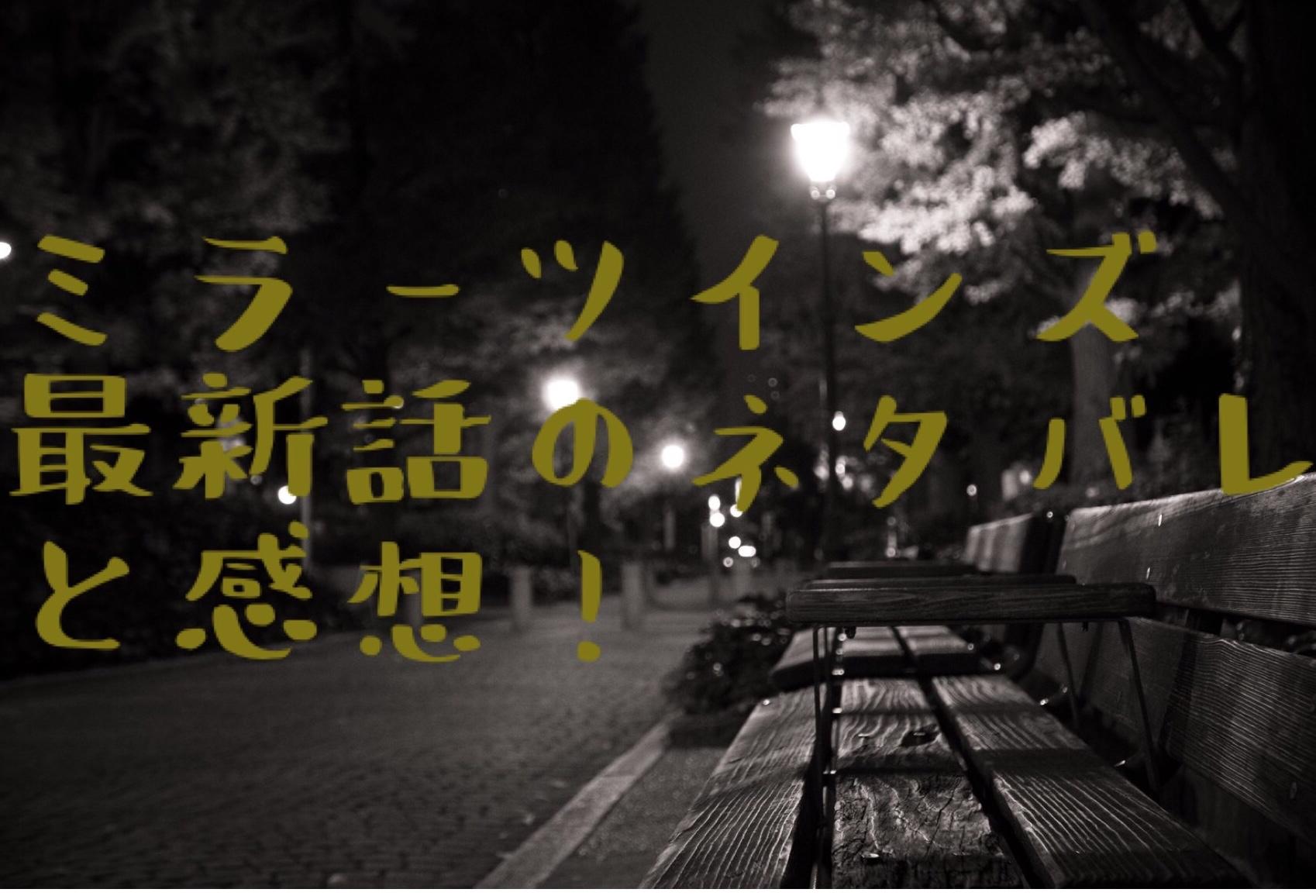 ミラーツインズ【第2話】刑事・葛城圭吾の呪縛② 最新話のネタバレと感想!
