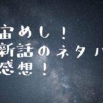 宇宙めし!【最新第13話】人と食と宇宙と ネタバレと感想!