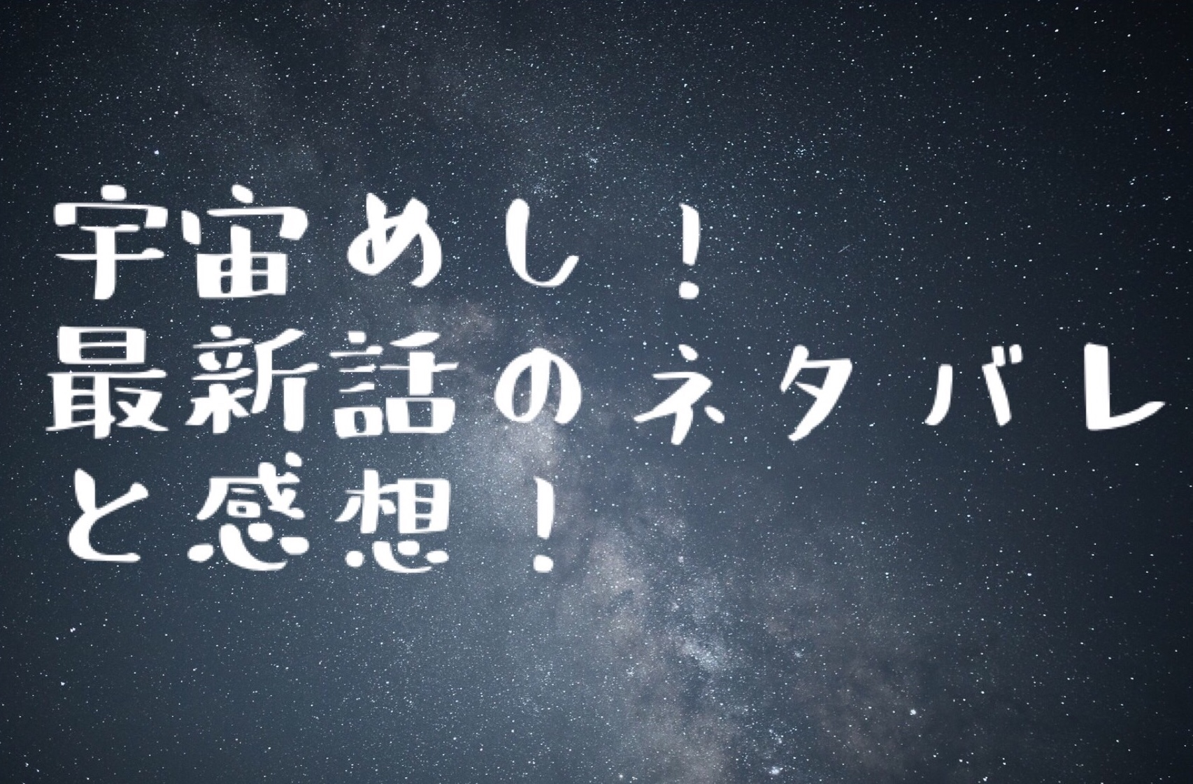 宇宙めし!【第3話】赤飯 最新話のネタバレと感想!