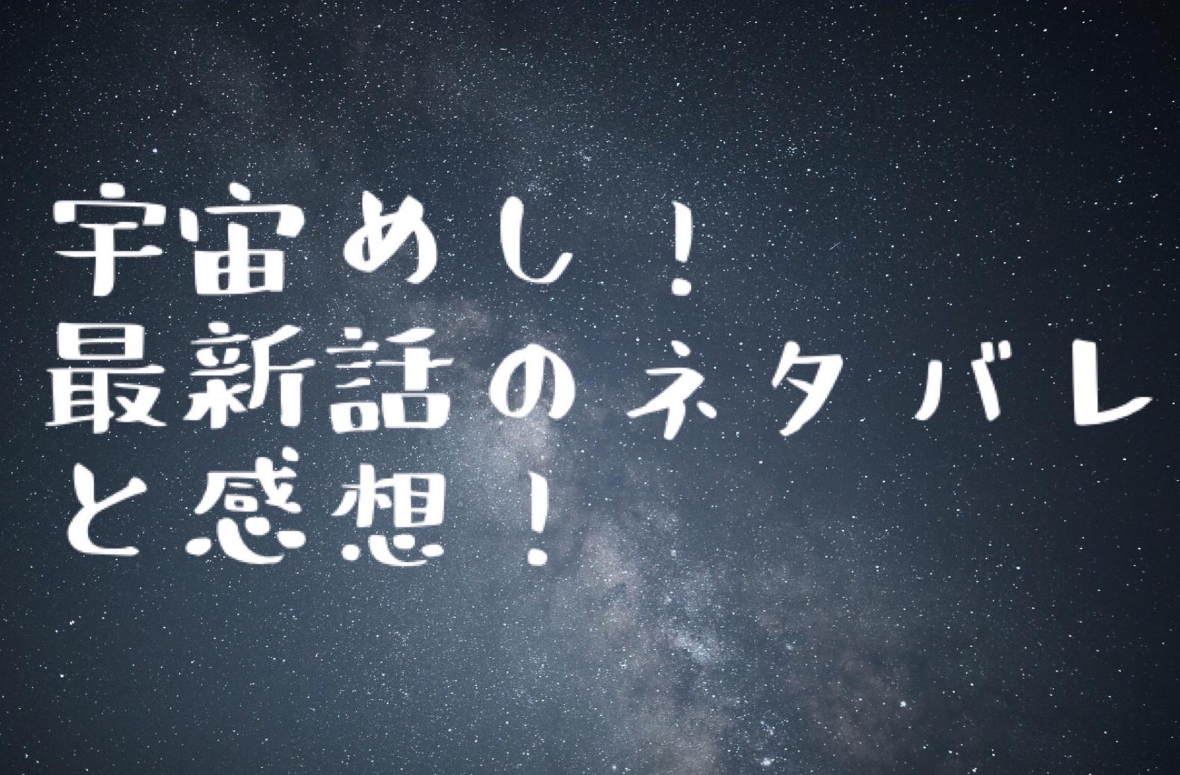 宇宙めし!【最新第15話】宇宙ジャンクフード ネタバレと感想!