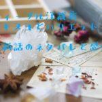 ヴィーヴル洋裁店~キヌヨとハリエット~【最新第14話】スライムジャケット ネタバレと感想!
