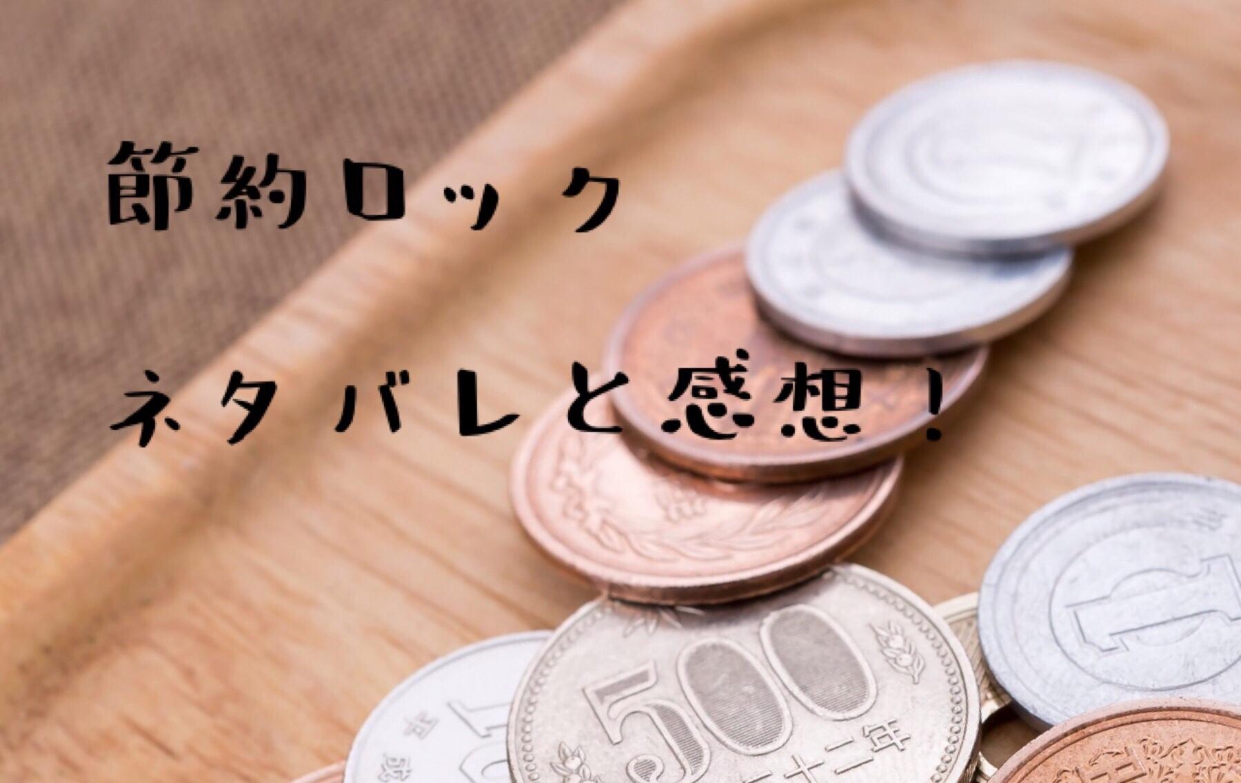 漫画 節約ロック 1巻【第2話】ロックな光熱費 ネタバレと感想!