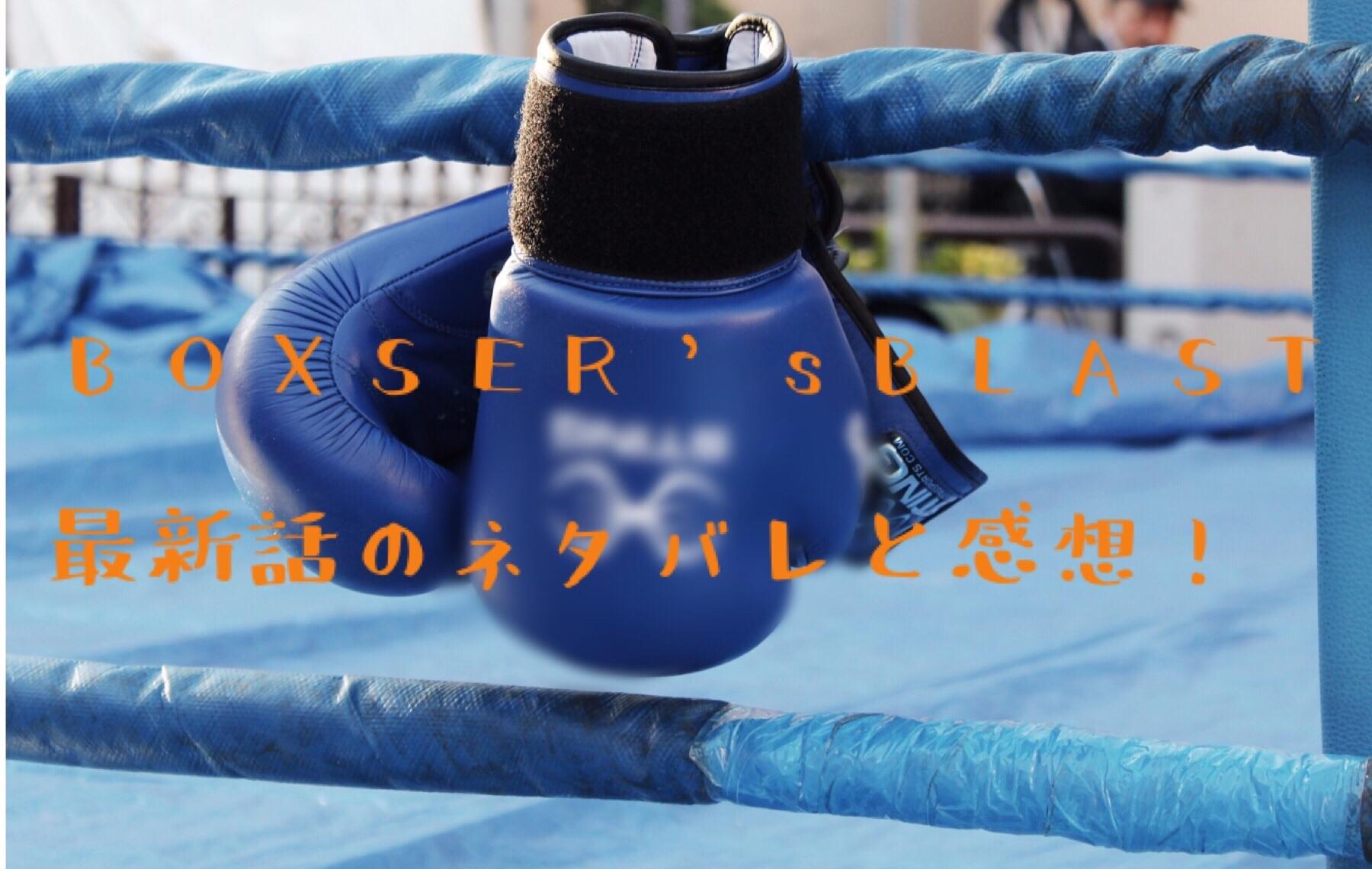 BOXER's BLASTボクサーズブラスト【ROUND2】決意の朝 最新話のネタバレと感想!