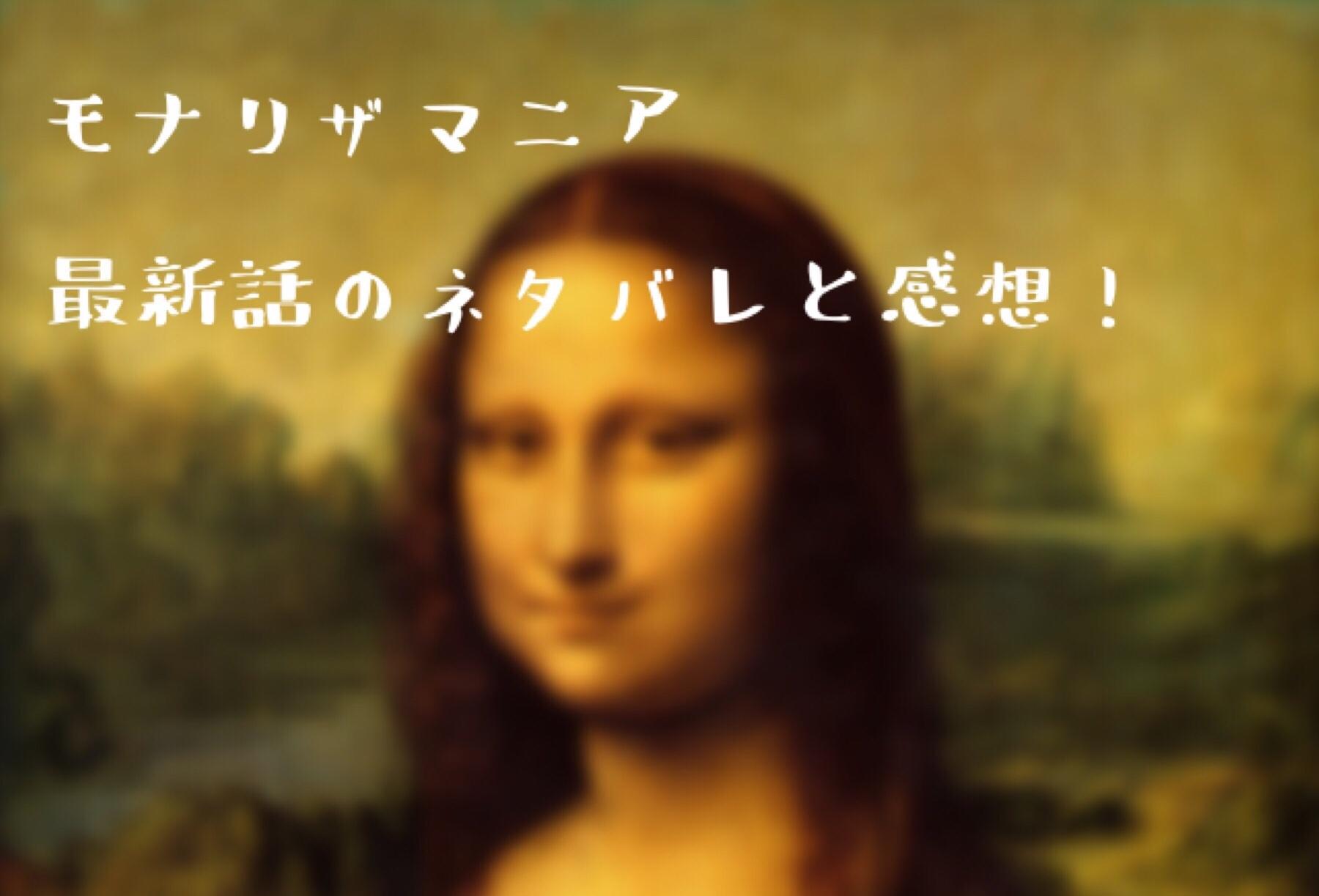 モナリザマニア【最新第10話】メルと微笑む女のネタバレと感想!