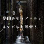 憂国のモリアーティ【最新第45話】犯人は二人 第二幕 ネタバレと感想!
