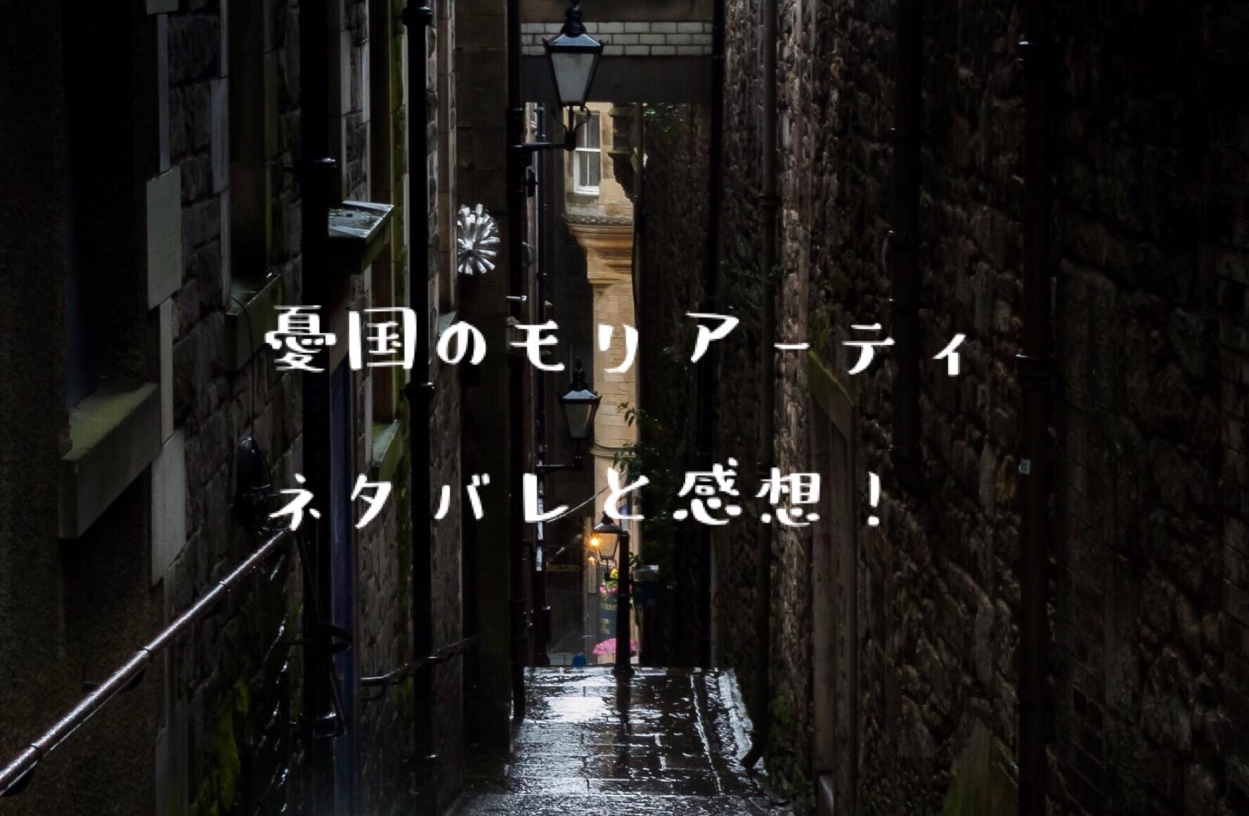 憂国のモリアーティ【最新第46話】犯人は二人 第三幕 ネタバレと感想!