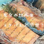 """魔女の怪画集【最新第25話】""""何か"""" ネタバレと感想!"""