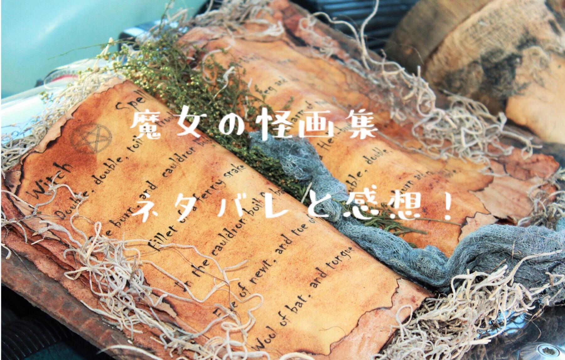 魔女の怪画集【最新第26話】魔女の墓 ネタバレと感想!