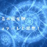 青の祓魔師【最新第119話 】SsC24:16 ネタバレと感想!