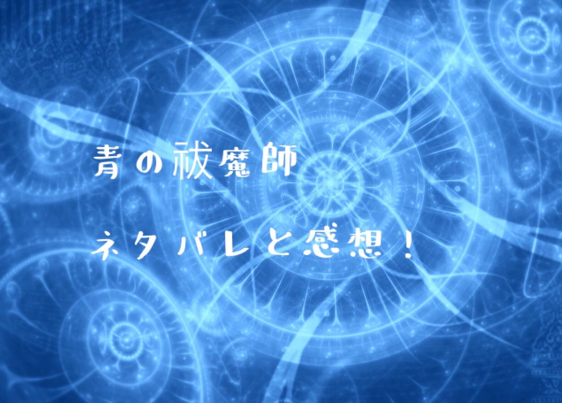 青の祓魔師【最新第116話 後編】SsC23:17g ネタバレと感想!