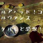 フルアヘッド!ココ ゼルヴァンス 4巻のネタバレと感想!