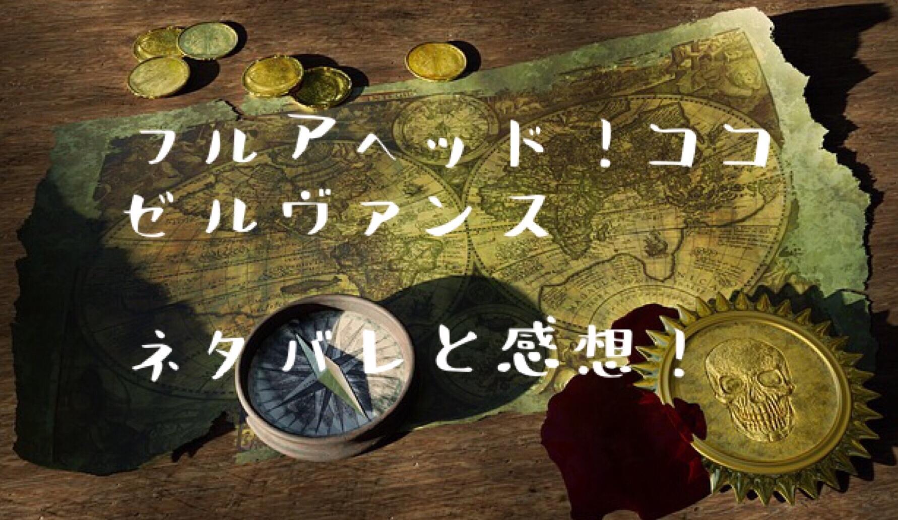フルアヘッド!ココ ゼルヴァンス【最新第20話】ネタバレと感想!