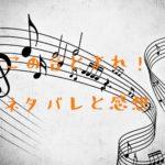この音とまれ!【最新第82話】ブルーモーメント ネタバレと感想!