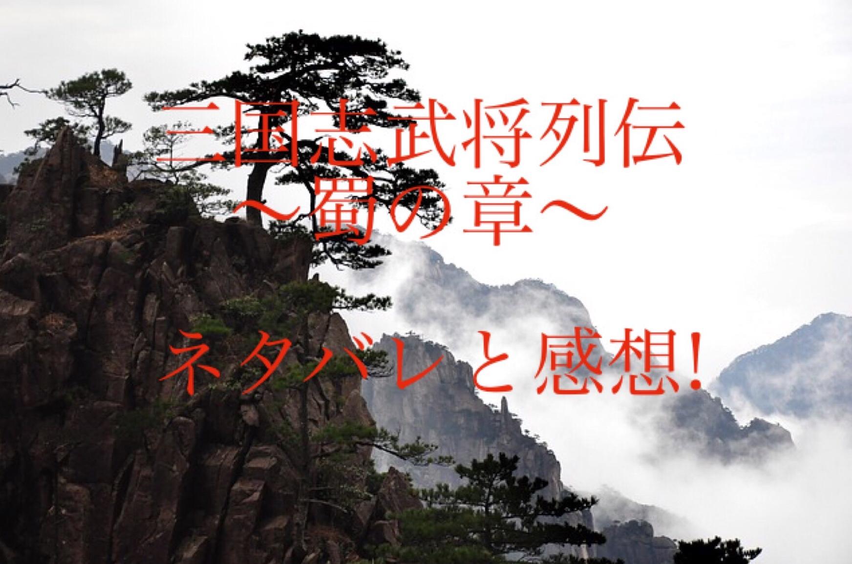 三国志武将列伝~蜀の章~【第2話】最新話のネタバレと感想!