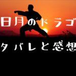 三日月のドラゴン【最新第22話】のネタバレと感想!