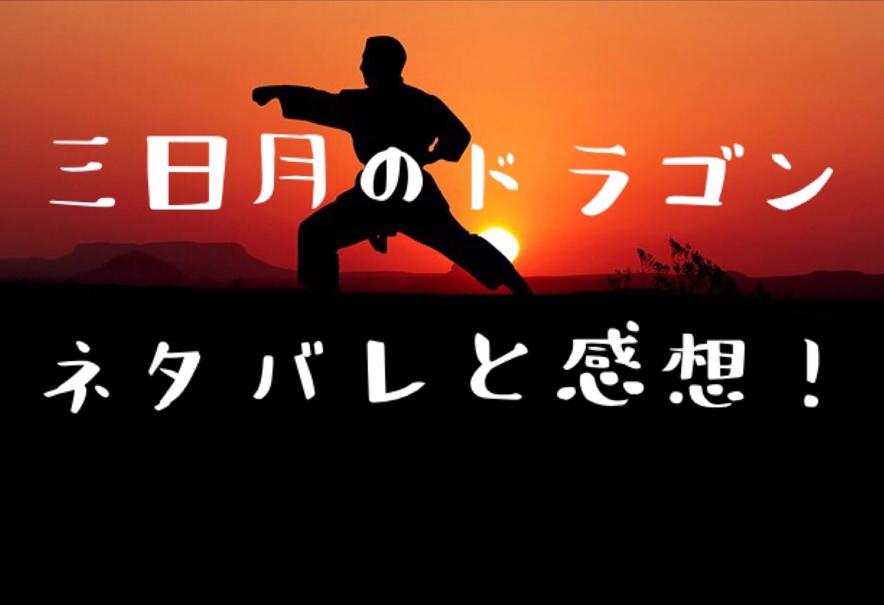 三日月のドラゴン【第1話】最新話のネタバレと感想!長尾謙一郎新連載