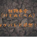 怪物事変【最新第46話】武器 ネタバレと感想!夏羽たちの修行の成果は?