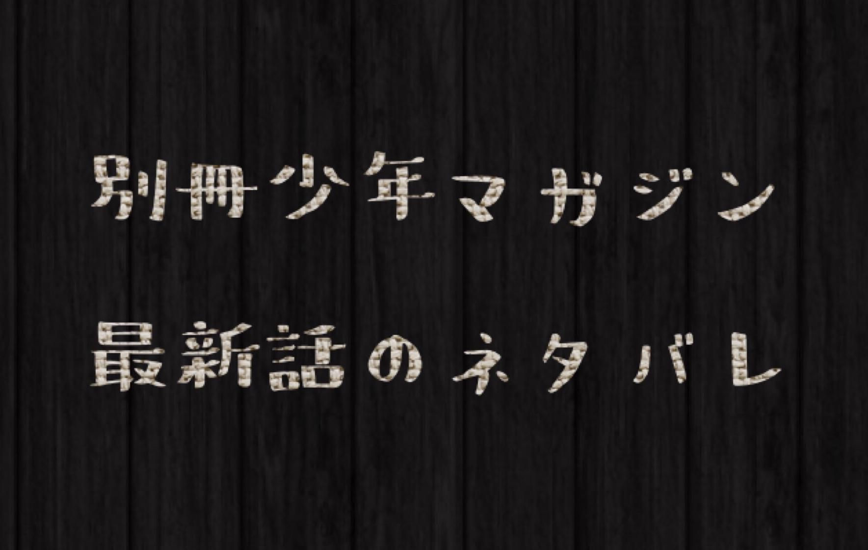 かつて神だった獣たちへ【最新第51話】ネタバレと感想!