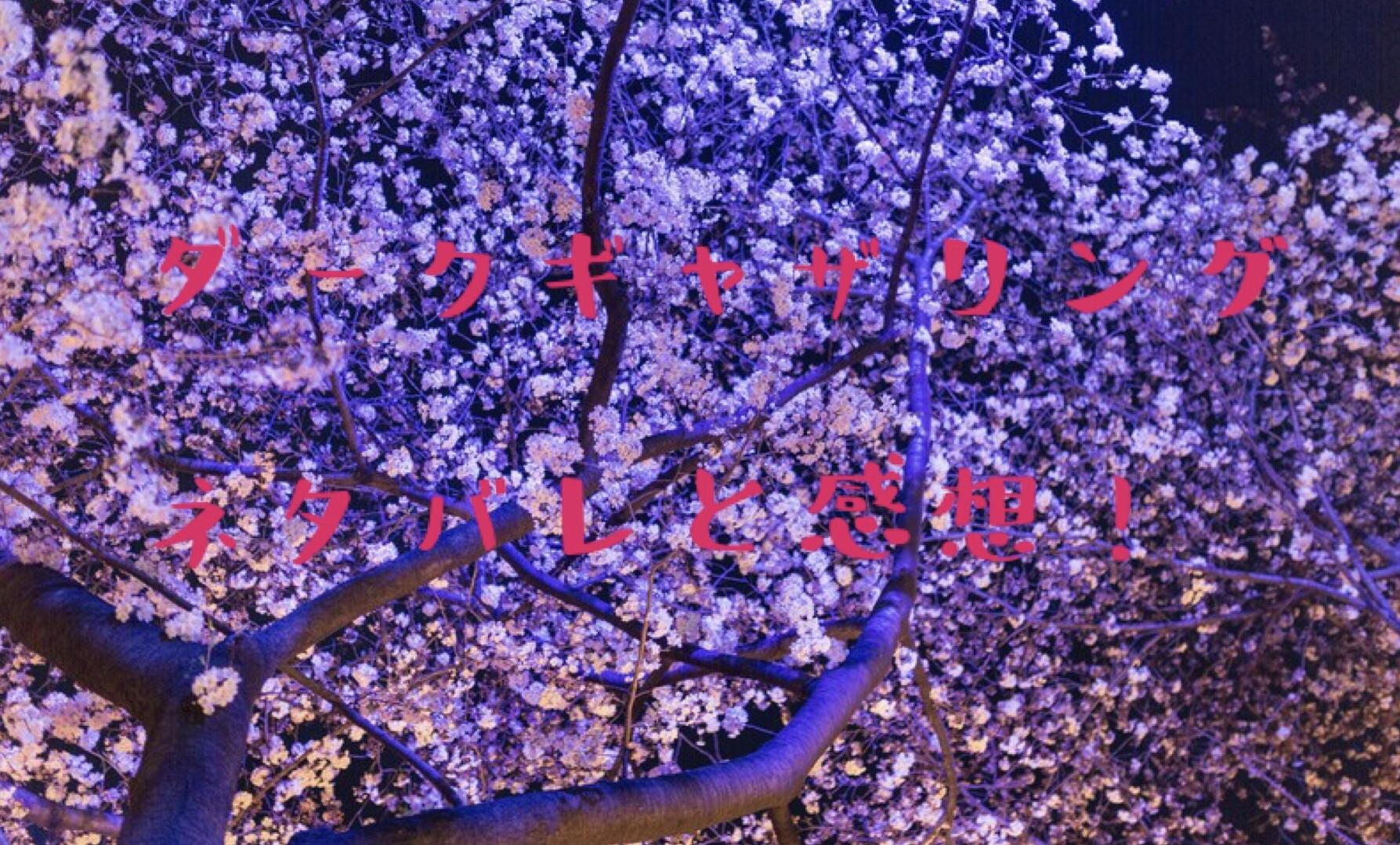 ダークギャザリング【最新第10話】神の花嫁 ネタバレと感想!