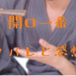 開口一番!【最新第7話】挨拶 ネタバレと感想!
