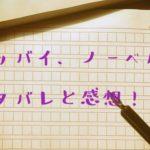 グッバイ、ノーベル!【最新第13話】遺作と新作 ネタバレと感想!