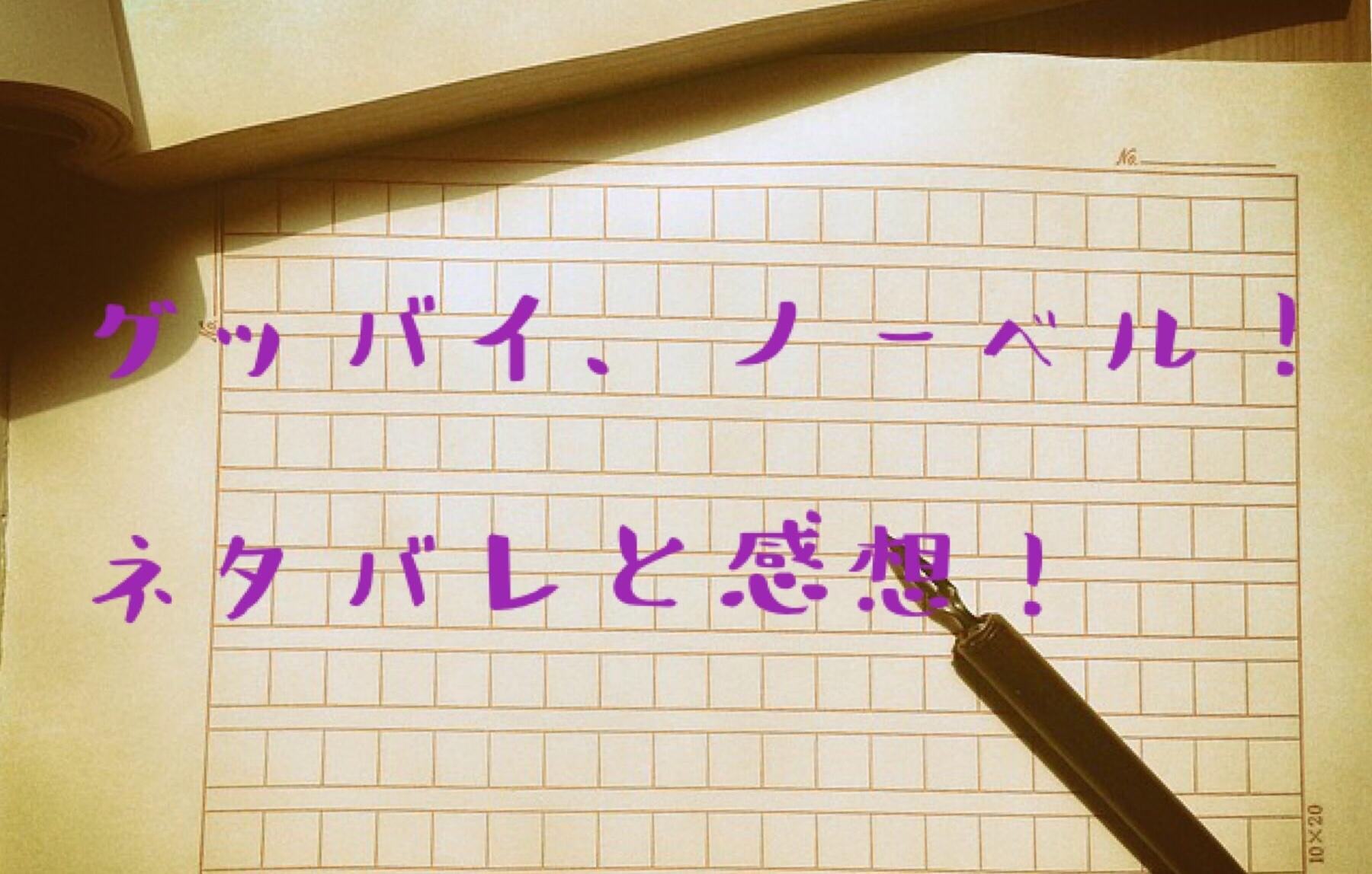 グッバイ、ノーベル!【最新第9話】花火 ネタバレと感想!