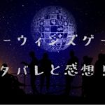 ダーウィンズゲーム【最新第83話】のネタバレと感想!