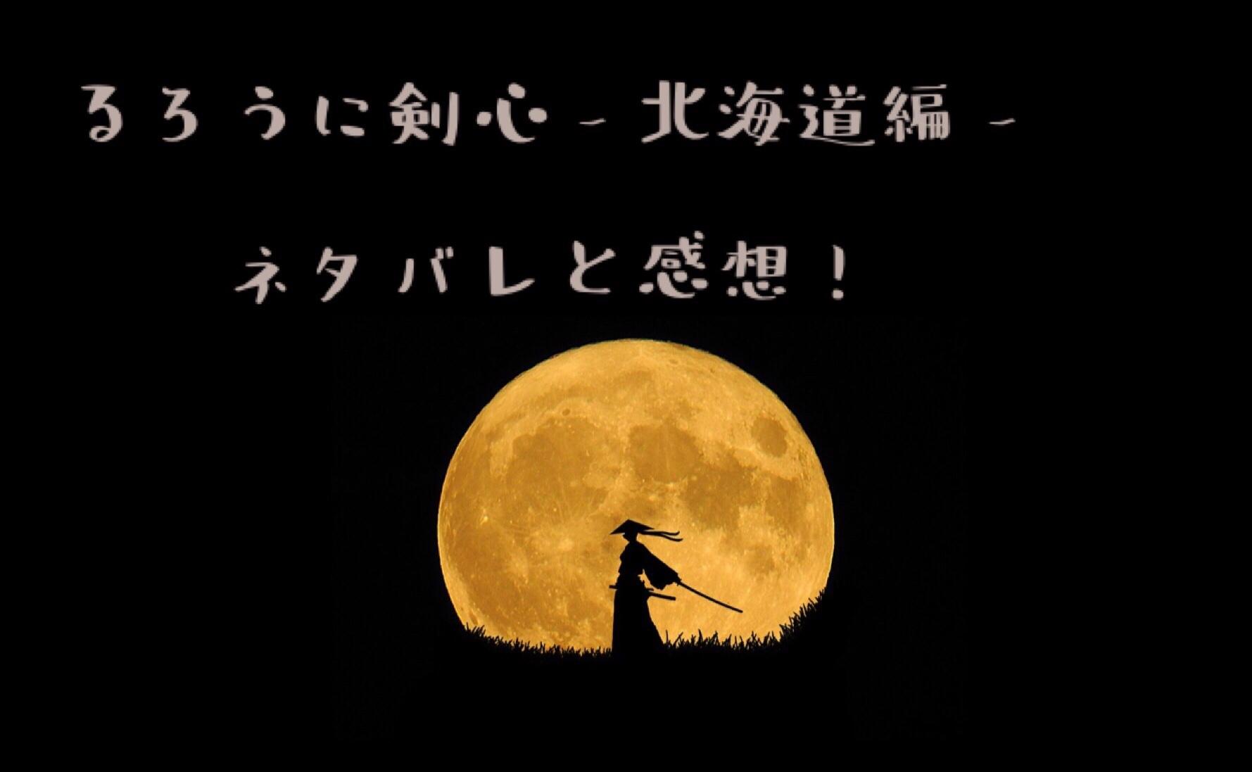 るろうに剣心-北海道編-【第15話】 最新話ネタバレ!感想も