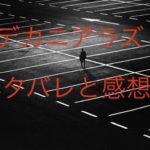 デカニアラズ【最新第13話】ミスとキス ネタバレと感想!