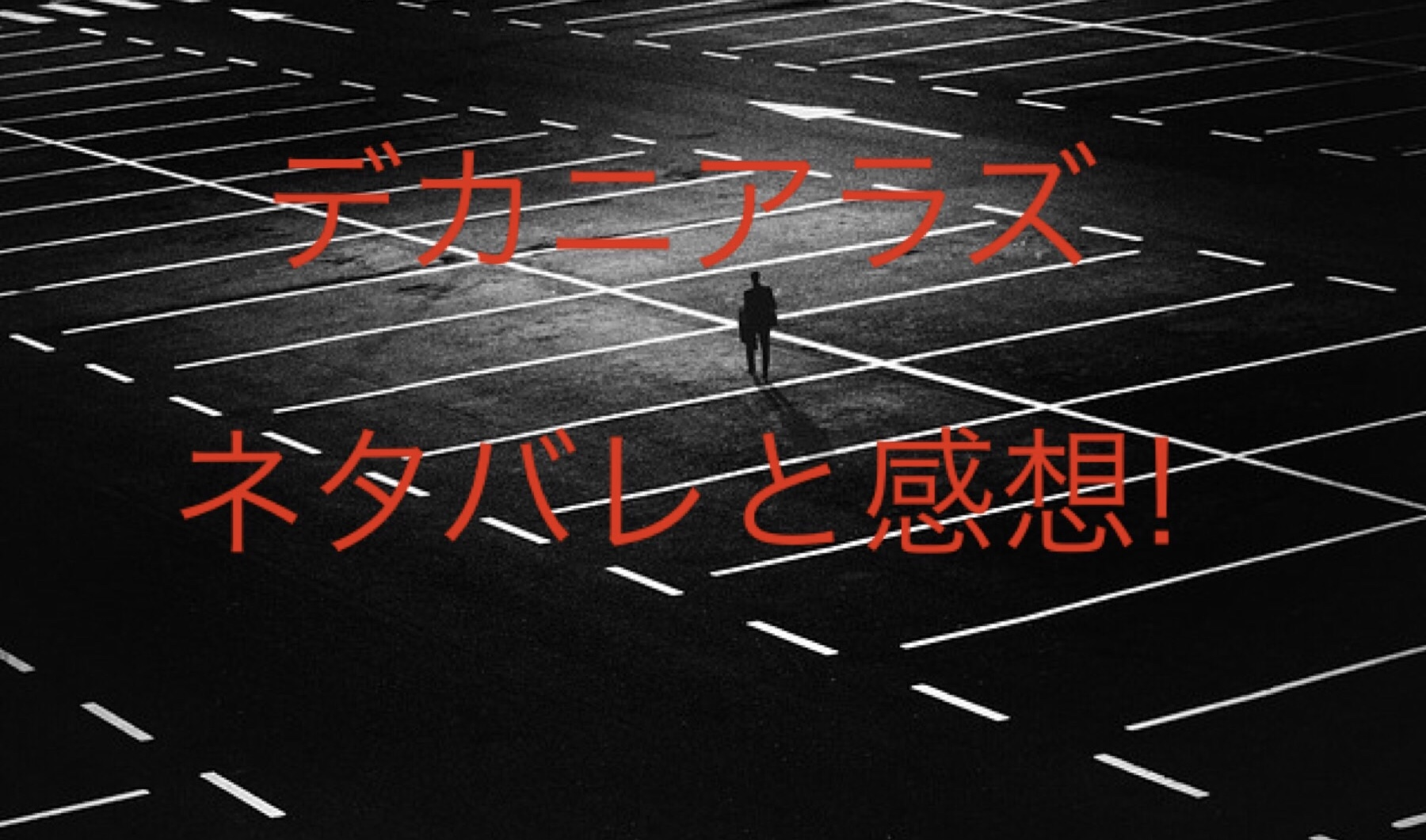 デカニアラズ【第2話】 最新話のネタバレと感想!