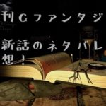 王宮のトリニティ【最新第29話】真実を知る ネタバレと感想!