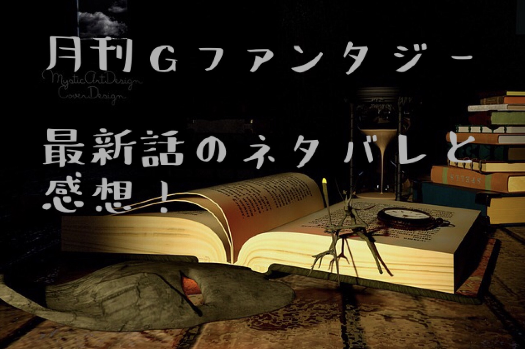 王宮のトリニティ 最終回!【最新第39話】愛してるのネタバレと感想!
