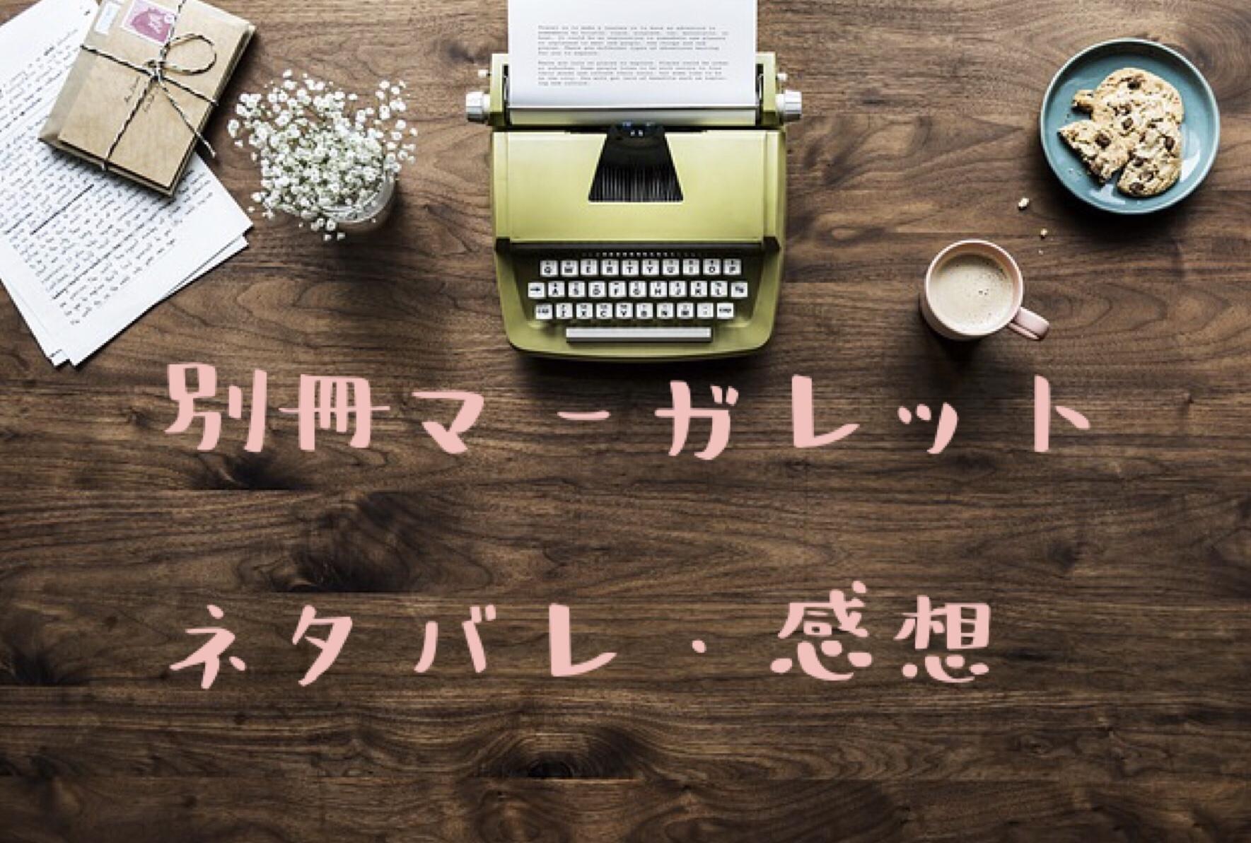 テリトリーMの住人【最新第30話】ネタバレと感想!