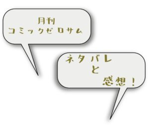 ランドリオール【最新第215話】フニクリフニクラ ネタバレと感想!