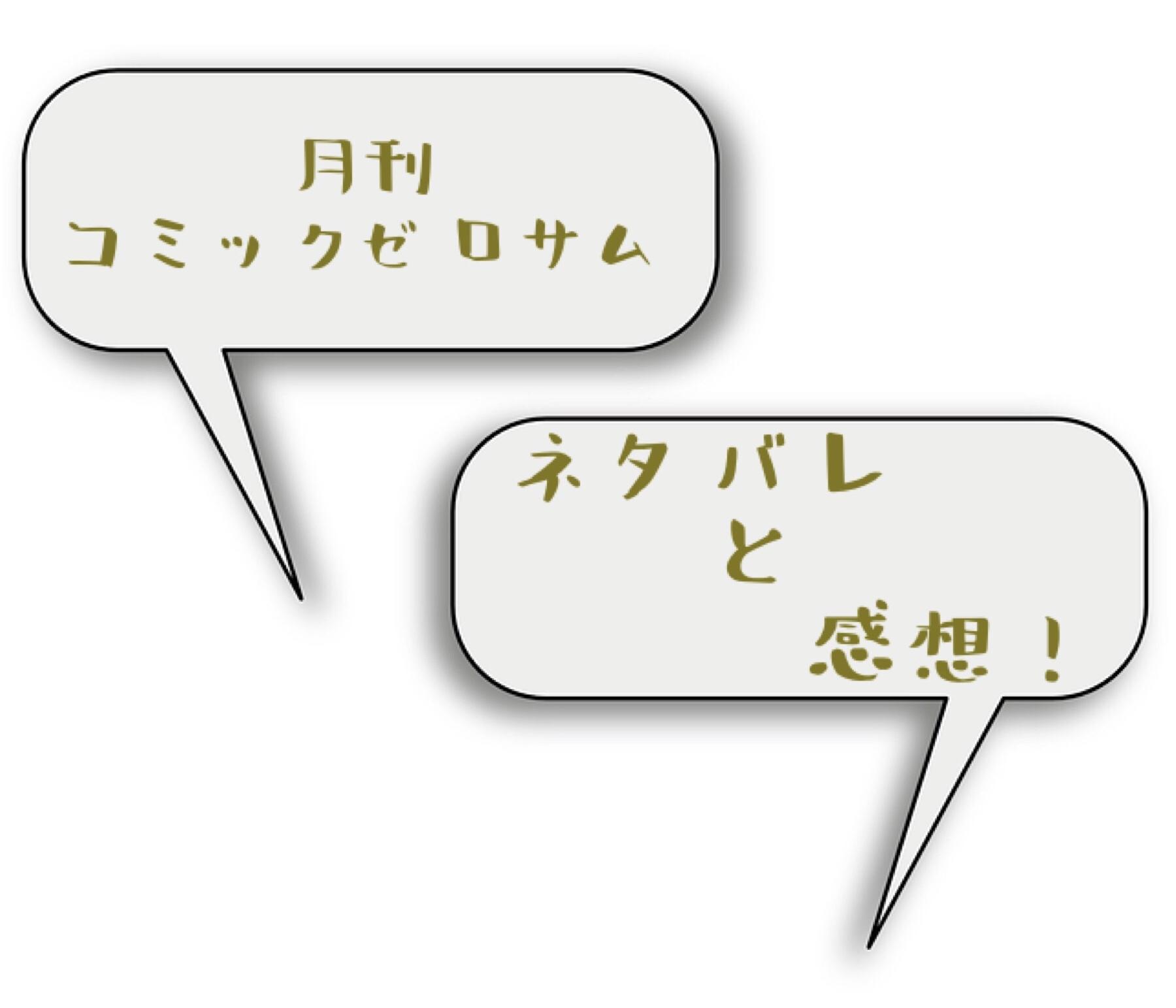 カーニヴァル【最新第151話】箱庭のそと ネタバレと感想!