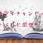 レッドデータプラネット【最新第6話】つがい ネタバレと感想!