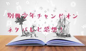レッドデータプラネット【最新第10話】その男、ナワァール ネタバレと感想!