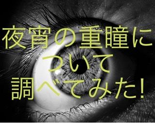 寳月夜宵の目が気になる!重瞳について調べた結果!