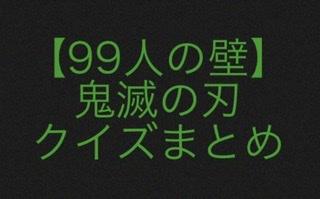 【99人の壁】鬼滅の刃の問題と答えのまとめ!