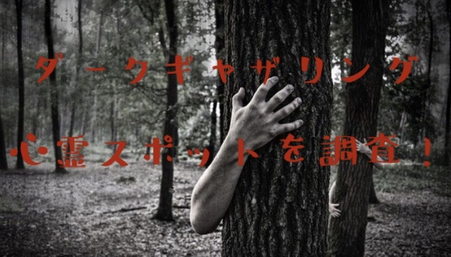 ダークギャザリング【第3話】鬼子母神のいた心霊スポットはどこ?